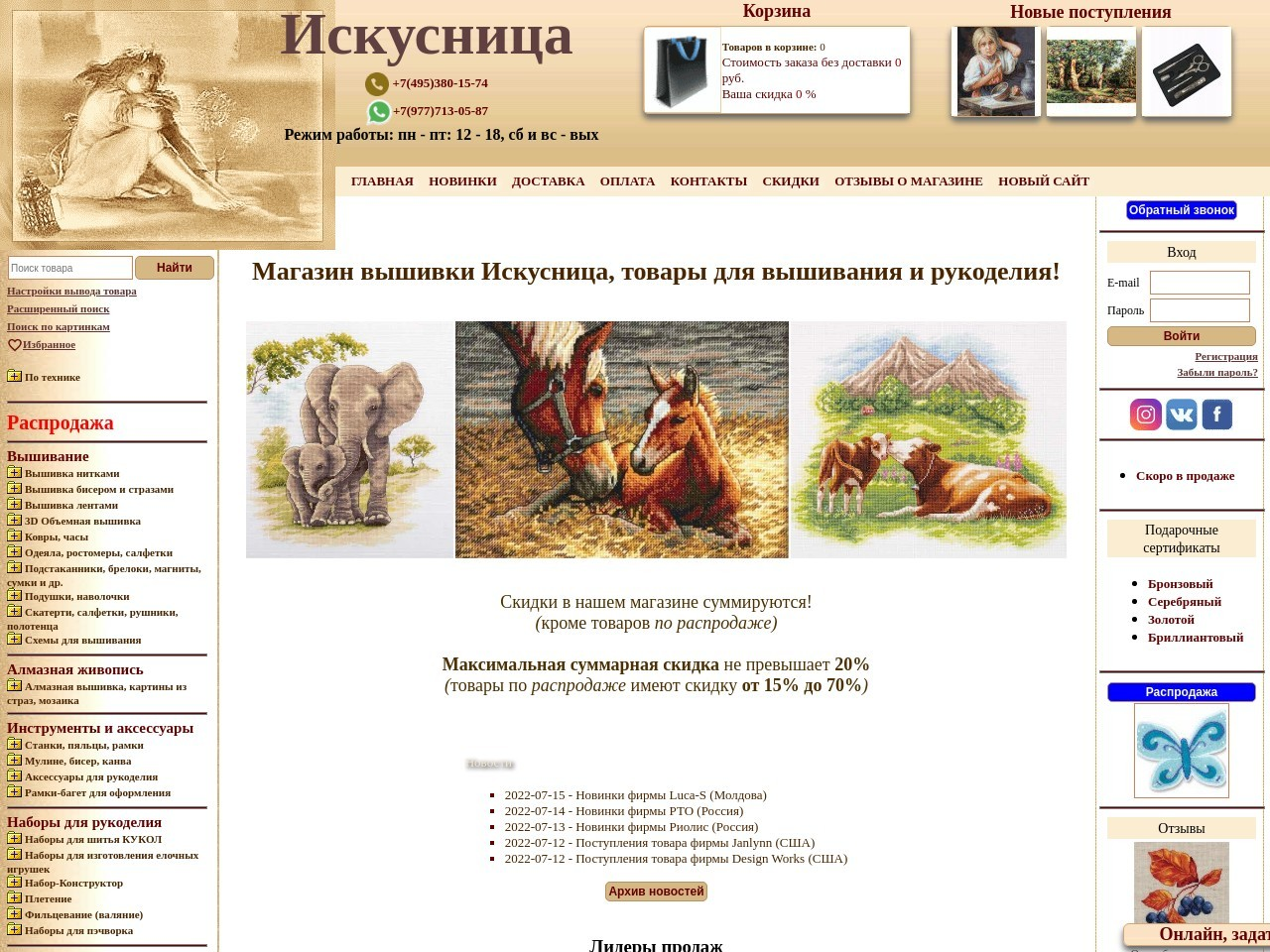 iskusnitsa.ru